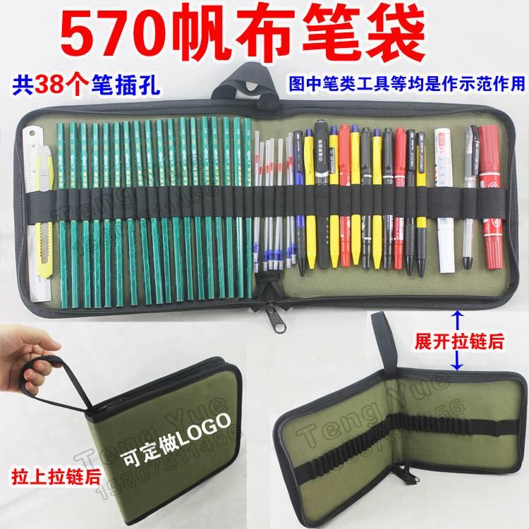 【好好箱包】广东新丰TENG YUE570帆布笔袋折叠式插笔包素描铅笔帘对折画笔包美术用品