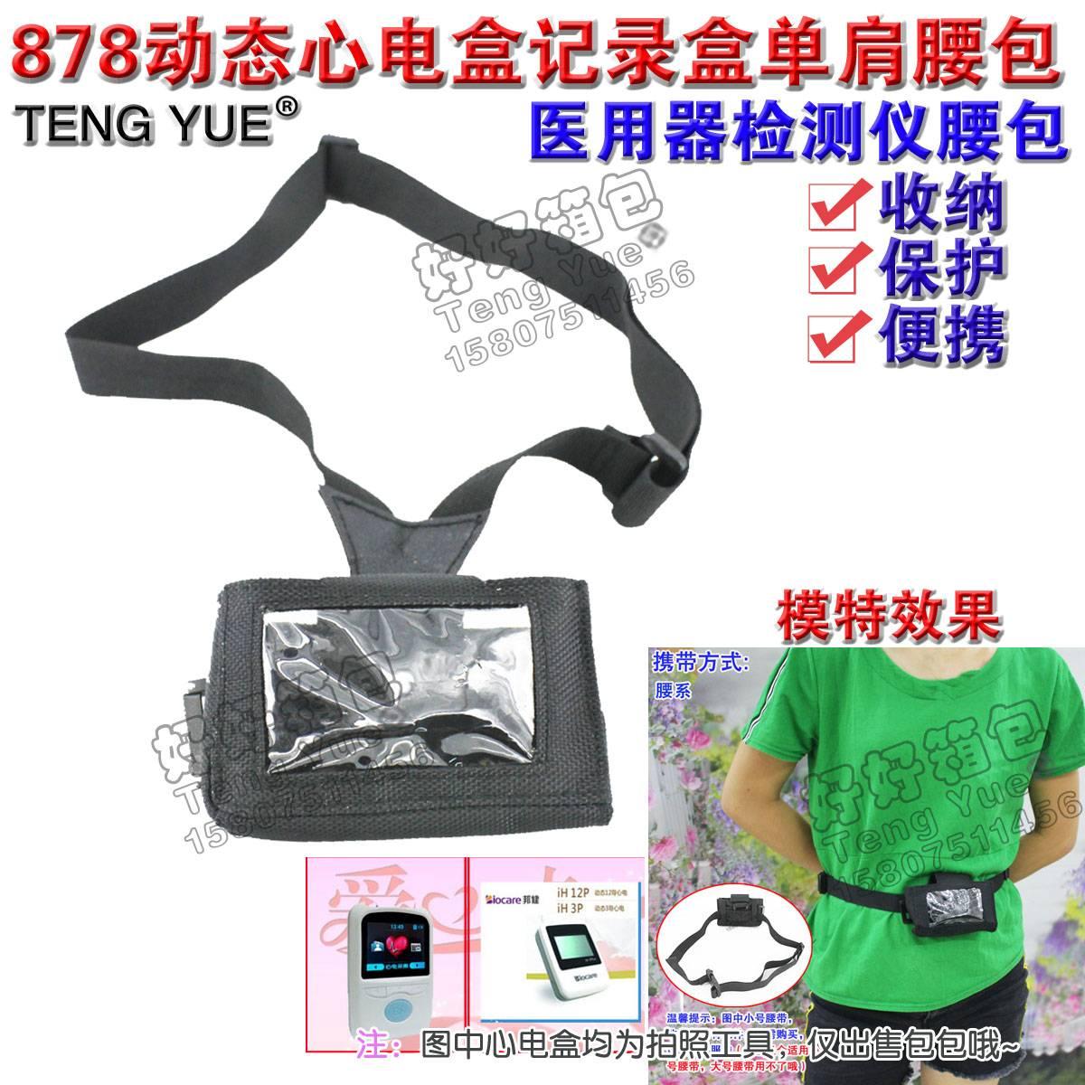 【好好箱包】广东新丰TENG YUE878动态心电盒记录盒单肩腰包防水耐磨医用器检测仪腰包