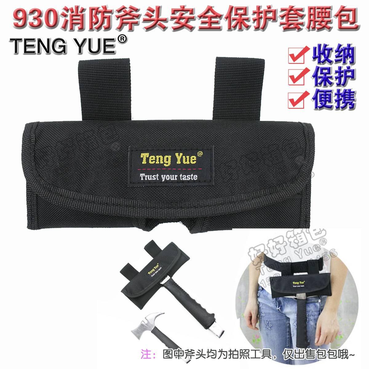 【好好箱包】广东新丰TENG YUE930消防斧头安全保护套腰包加厚便携斧头腰挂包收纳包袋