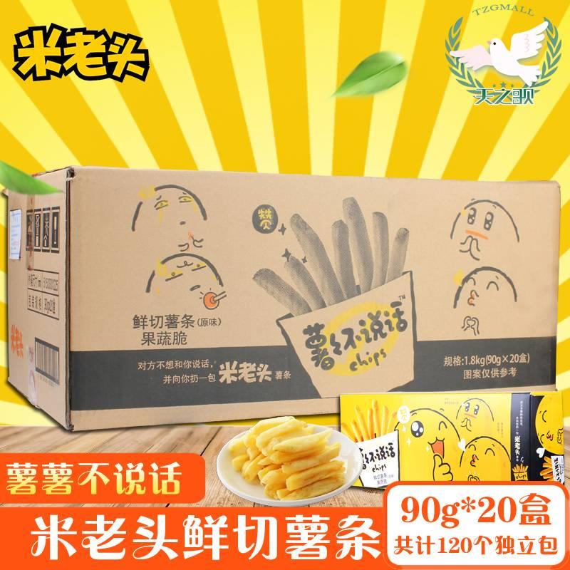 米老头薯薯不说话鲜切薯条90g*一整箱 膨化食品休闲零食果蔬小吃