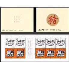 2019-1乙亥年生肖猪邮票 小本票 邮局正品