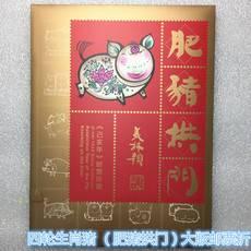 2019-1 己亥年猪年生肖大版邮票 《肥猪拱门 》总公司大版折 现货