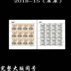 2018-15特种邮票《屈原》完整大版 同号