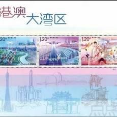 2019-21《粤港澳大湾区》邮票 小全张