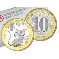 2020年鼠年纪念币2轮生肖鼠币10元纪念币