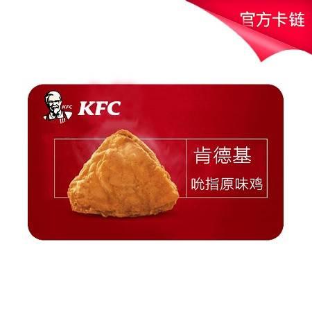 肯德基 吮指原味鸡单块兑换券 全国门店扫码使用图片