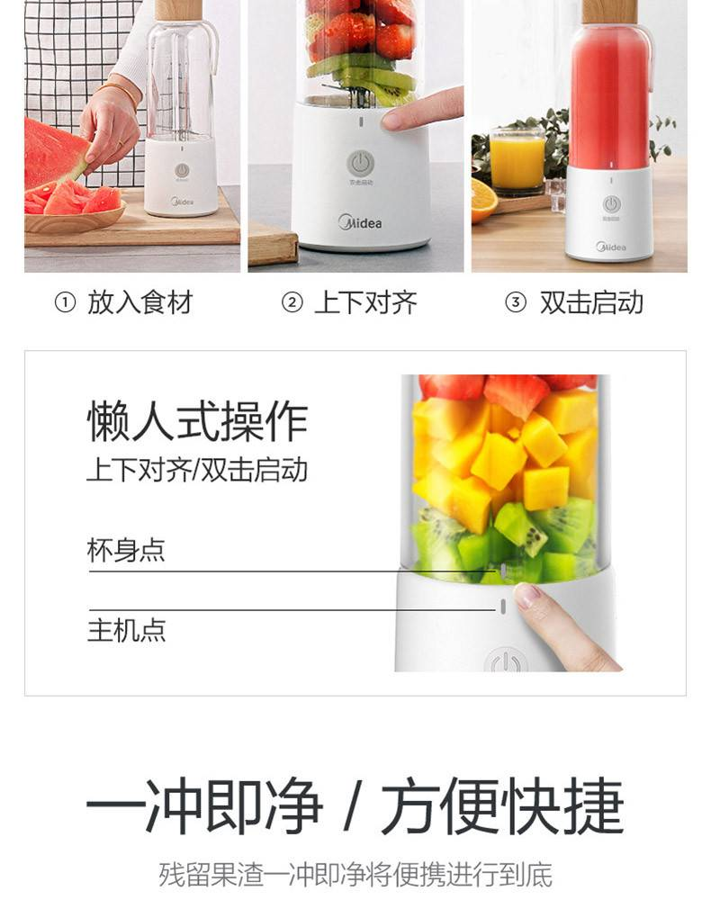 美的(Midea)MJ-LZ15Easy209家用全自动便携式随行杯学生果汁机