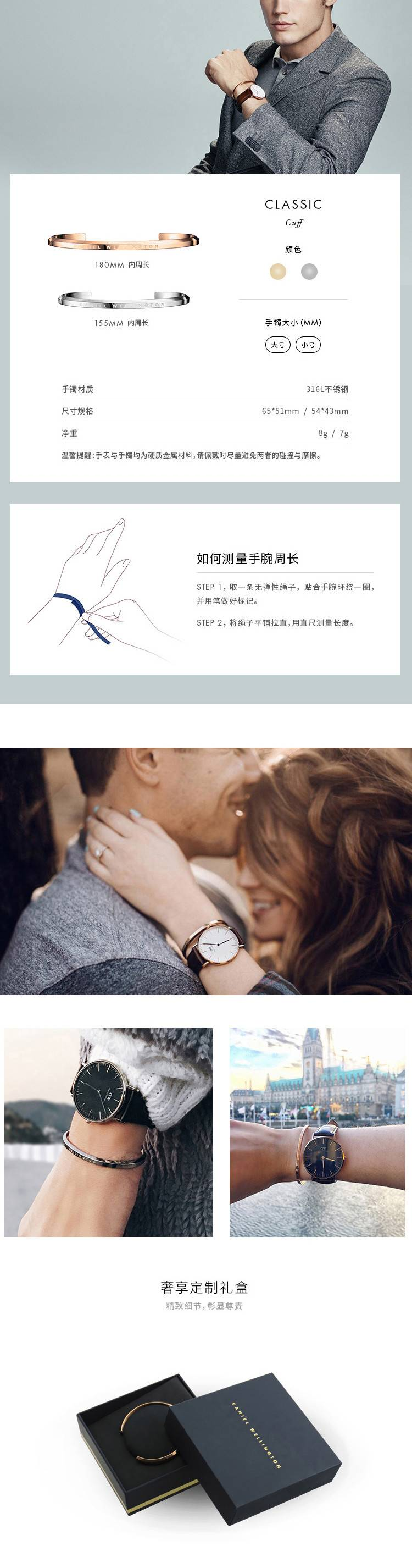 Daniel Wellington DW情侣手镯套装 DW00400001+DW00400003