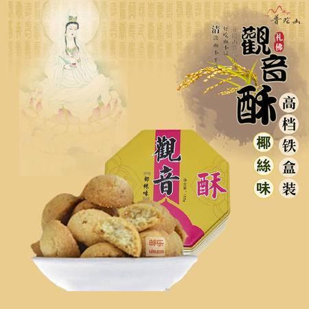 普陀山观音酥饼铁盒礼包 150g 特产传统糕点点心 正宗素食手工现烤 椰丝味