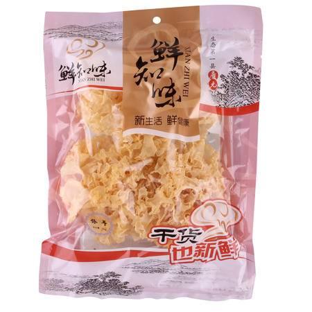【浙江特产】鲜知味一级庆元银耳100g