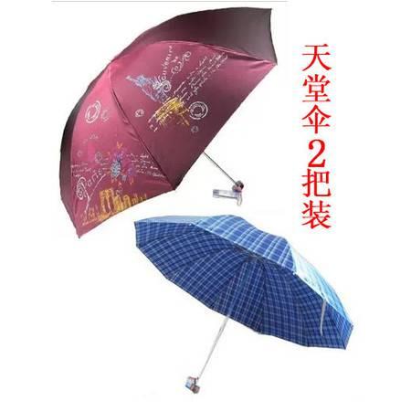 2014新款天堂伞超强防紫外线 超大色丁格和闪银新风三折变色龙 男女款组合2把装