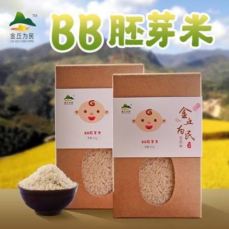 【赣南农品】为民宝宝粥米有机大米 婴幼儿童主粮代餐 有机BB胚芽米香米500g