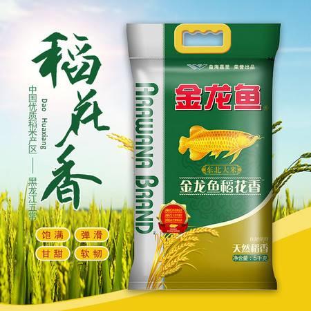 【领劵立减10元】金龙鱼稻花香5kg/袋 原稻香贡米 东北核心产区香稻 天然稻香 包邮