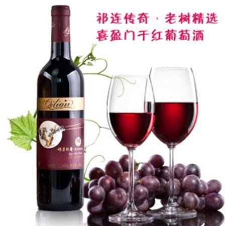 【延平优选】祁连干红干白葡萄酒喜盈门佳美赛美容美乐六年窑藏黑比诺蛇龙珠