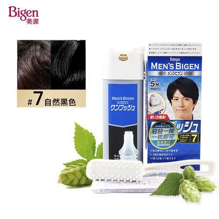 美源 Bigen 日本进口染发剂遮盖白发男士染发膏(按压式)