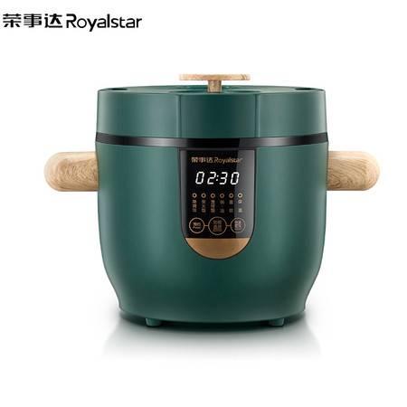 荣事达 Royalstar低糖电饭煲预约2L升迷你智能电饭锅脱糖电饭煲RFB-S20B1
