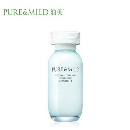 泊美/PURE & MILD 鲜纯珍萃美白乳液120g 滋润型/水润型