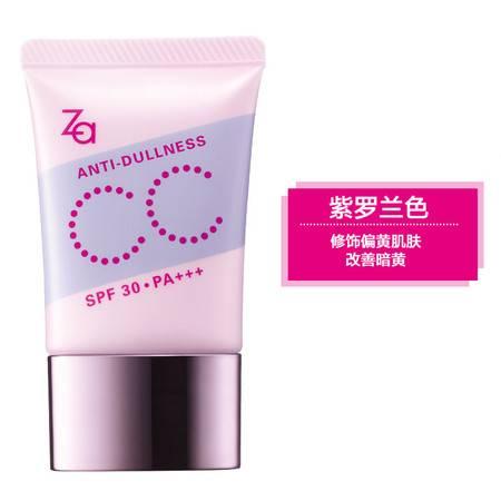 ZA/姿芮 裸透多效隔离霜30gSPF30+++防晒控油cc霜