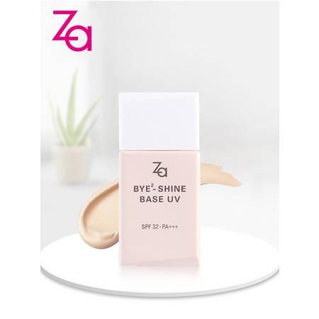 ZA/姿芮 清透控油防晒妆前乳25ml  SPF32  PA+++妆前打底 清透隔离 控油透亮