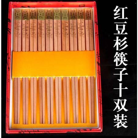 筷子10双装家用实木筷子红,豆杉耐高温无油漆无蜡老材料