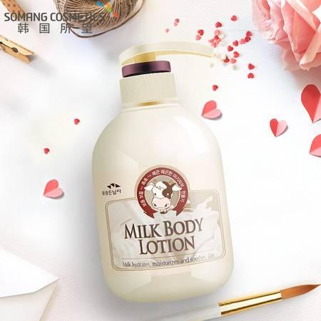 SOMANG所望 小牛奶身体乳/润肤乳 保湿水润身体乳 牛奶身体乳500ml