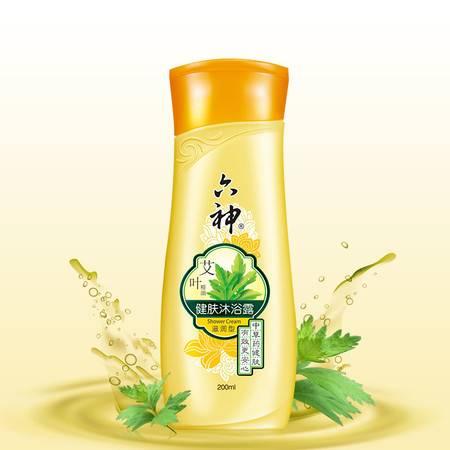六神 艾叶健肤沐浴露(滋润型)200ML*2瓶