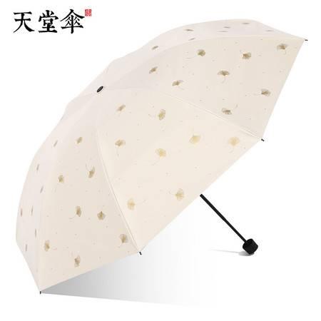 天堂伞 三折黑胶晴雨伞防紫外线太阳伞 遮阳伞57cm*8骨 银杏飞舞