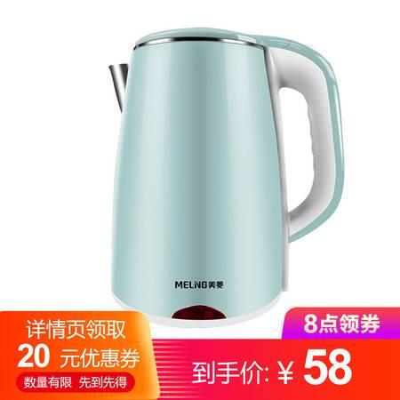 美菱/MeiLing 电水壶 电热烧水壶家用小型水壶泡茶一体开水壶 MH-LC1820