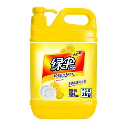 绿伞 柠檬洗洁精 去油除腥 2kg