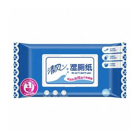 清风 湿巾湿厕纸婴儿屁屁湿巾BWBW40 1包 每包40片