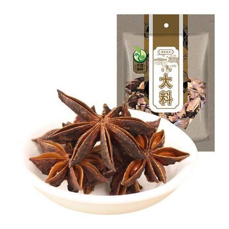 【包邮】禾煜 大料50g 八角茴香 调料品 烹饪香料