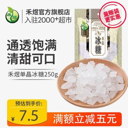 禾煜 单晶冰糖250g*3(炖品 泡茶 煲汤 冲调 调味)