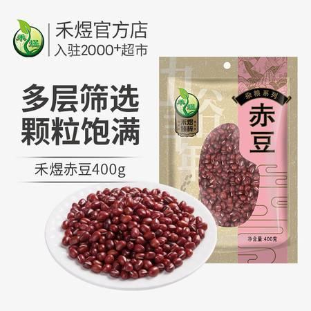 禾煜 赤豆400g( 红豆 红小豆 赤小豆 五谷杂粮 粗粮 五谷 真空装 粥米伴侣 )