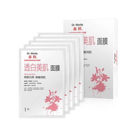 森田药妆透白美肌面膜贴(5片/盒)