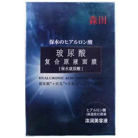 森田玻尿酸复合原液面膜(5片/盒)
