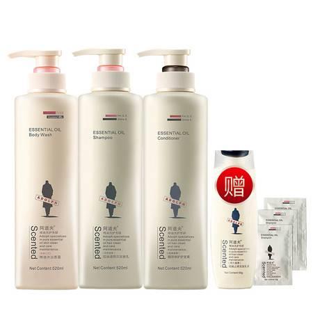 阿道夫 (控油清爽)洗发香乳520ML+护发素520ML+沐浴露520ml(赠1瓶中样,3包小样)