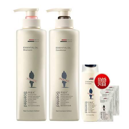 阿道夫洗护套装洗发香乳(修护滋养)520ml+护发素(精萃修护)520ml(赠1瓶中样,3包小样)