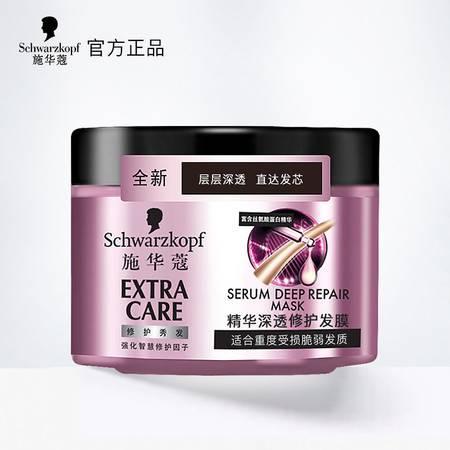施华蔻精华深透修护发膜150ml烫染受损发质
