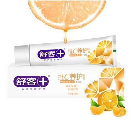 saky维C营养牙膏(鲜橙薄荷)新老包装随机发货