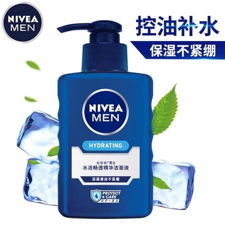 妮维雅(NIVEA)男士水活畅透精华洁面液150ml