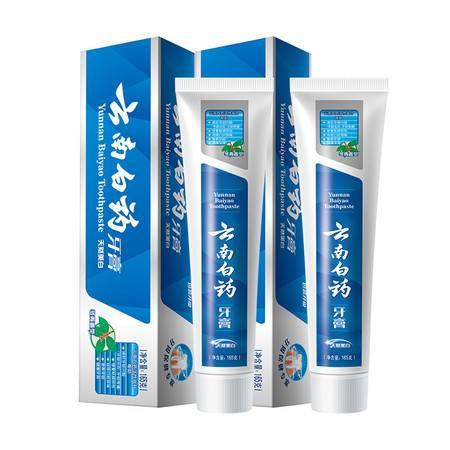 云南白药 牙膏 165g (冬青香型)*2支
