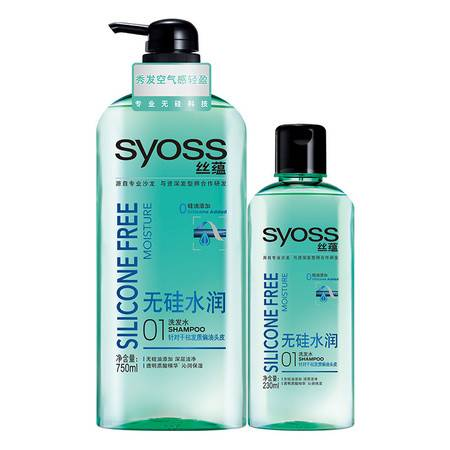 SYOSS丝蕴无硅水润洗发水750ml送230ml洗套盒