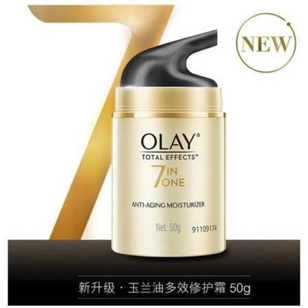 玉兰油/OLAY多效修护霜 50g
