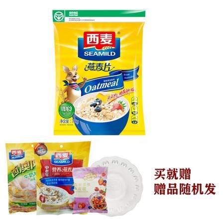 西麦/SEAMILD 谷物早餐即食营养燕麦片700g赠品送完为止