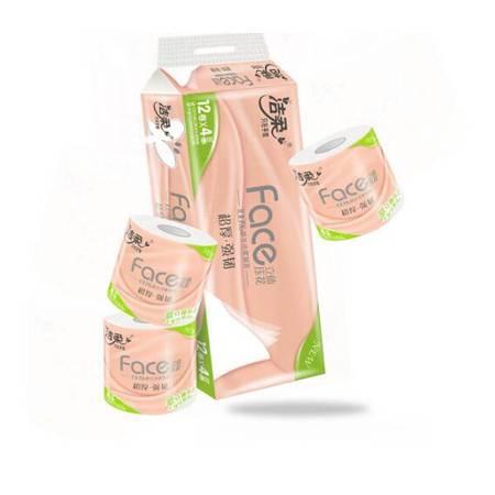 洁柔卷纸 柔软加厚4层卫生纸1提装 粉纸