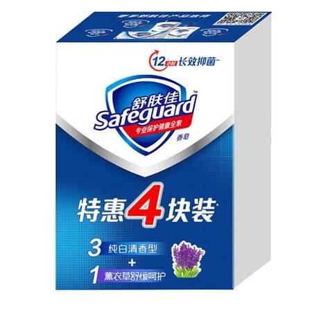 舒肤佳香皂家庭护理4块装 香型随机发货