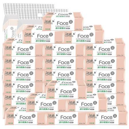 洁柔face抽纸无香3层便携式28抽便携式面纸巾 卫生纸  40包