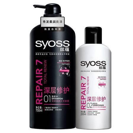 丝蕴洗护套装深层修护洗发水750ml+润发乳200ml