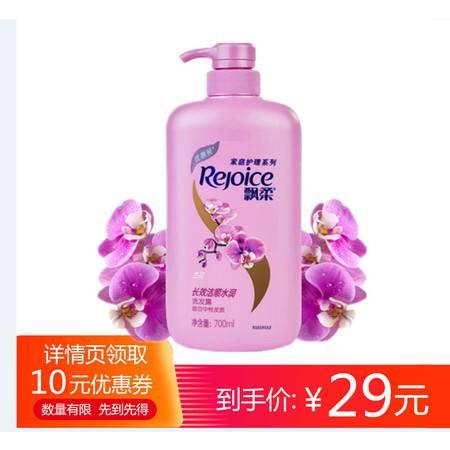 【领券立减10元】飘柔日常护理洗发露700ml(香型随机发)
