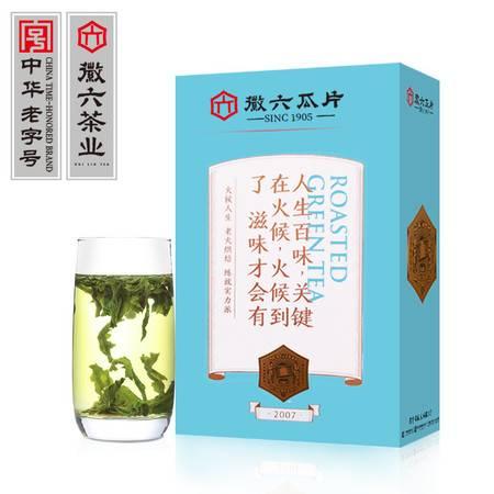 2020春茶 徽六 绿茶 六安瓜片 品尝包12g